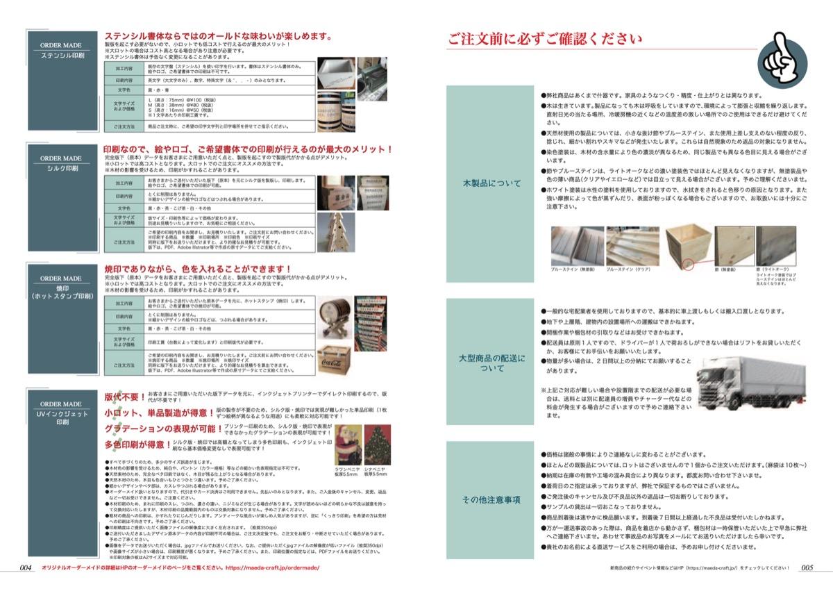 p004-005 印刷について・注意事項