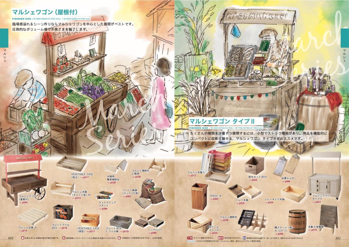 p010-011 マルシェワゴン(屋根タイプ・タイプⅡ)