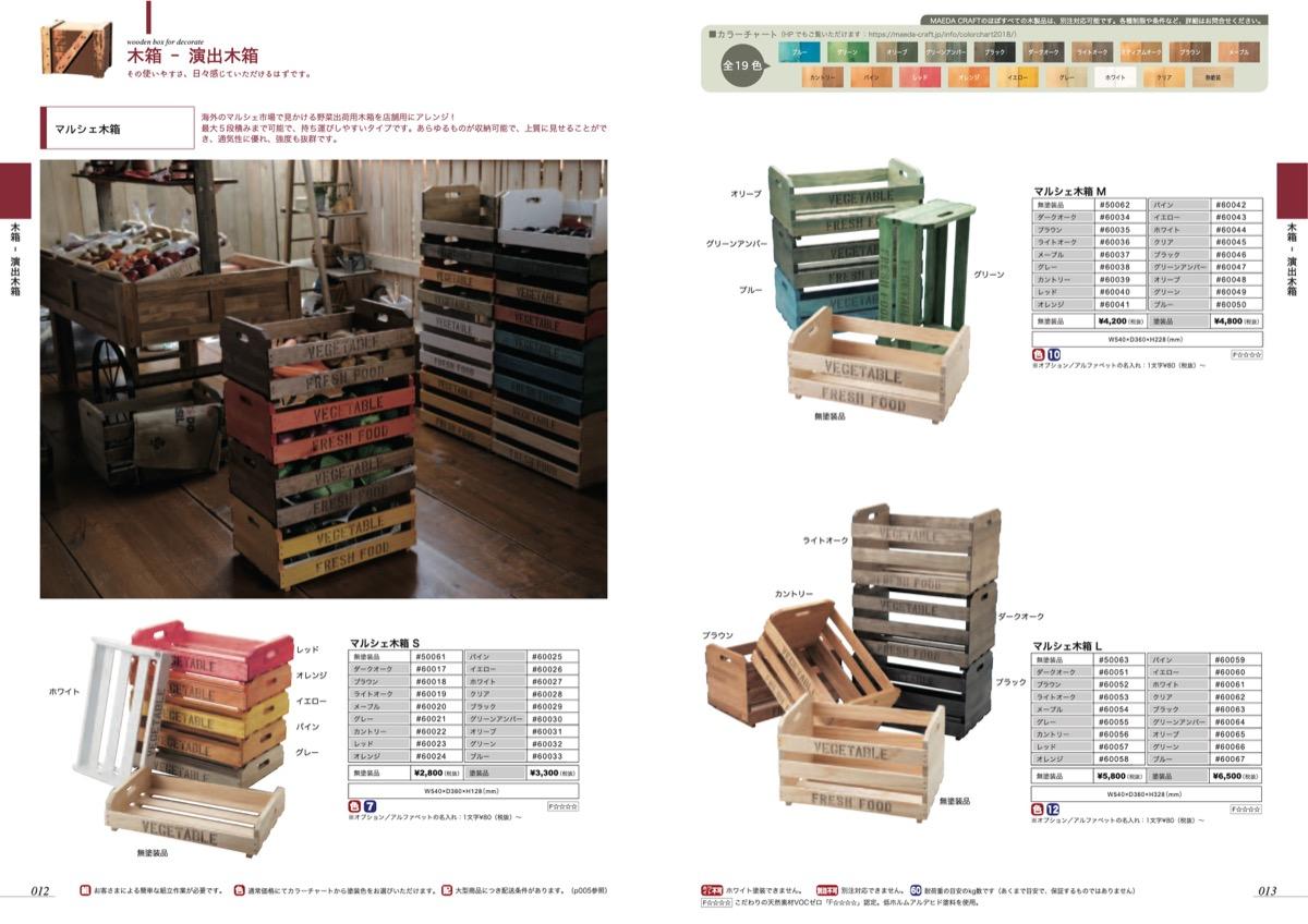 p012-013 木箱-演出木箱