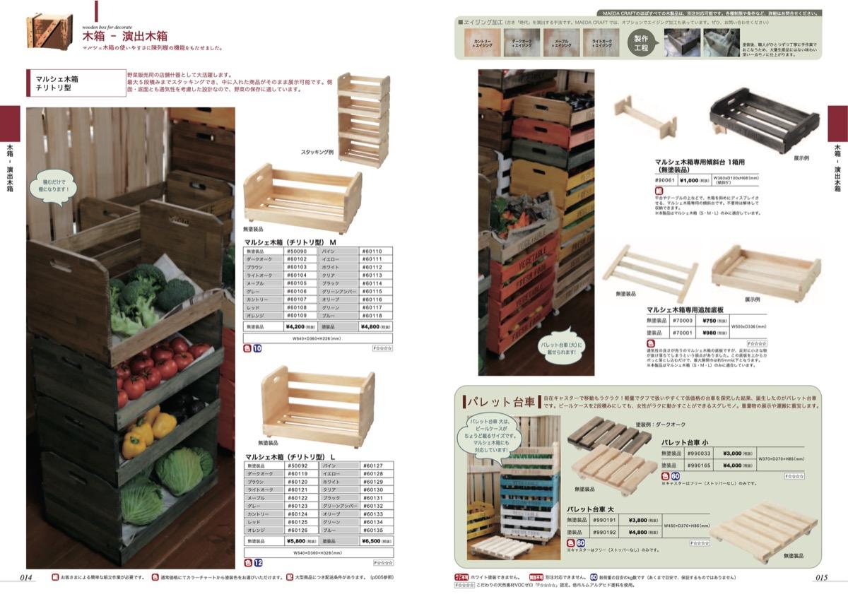 p014-015 木箱-演出木箱