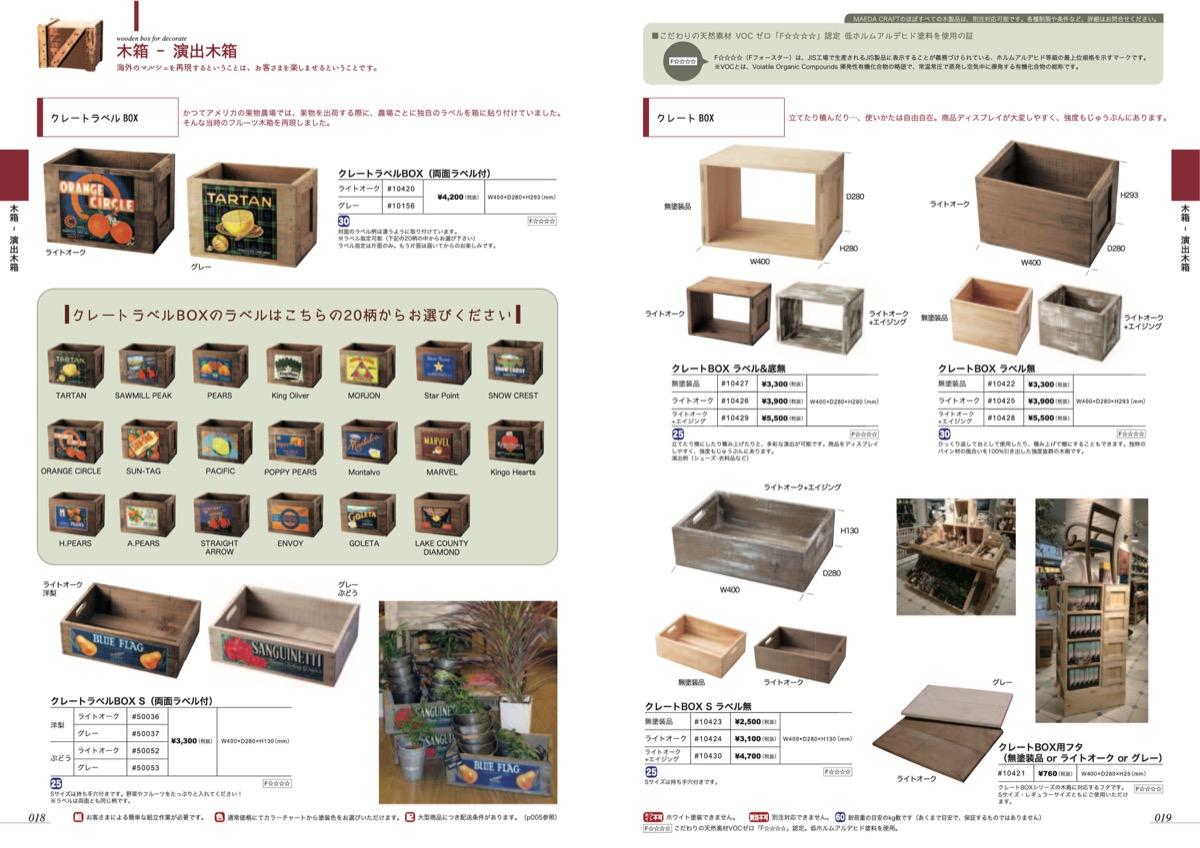 p018-019 木箱-演出木箱