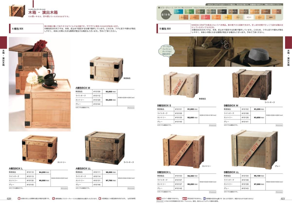 p020-021 木箱-演出木箱
