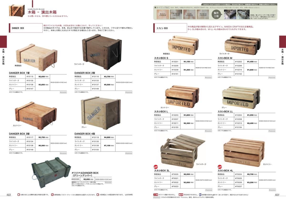 p022-023 木箱-演出木箱