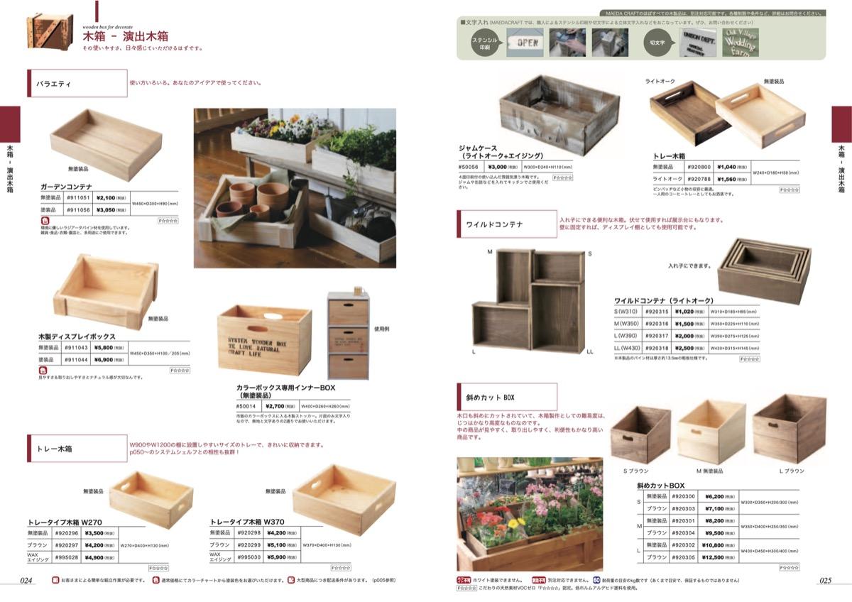 p024-025 木箱-演出木箱