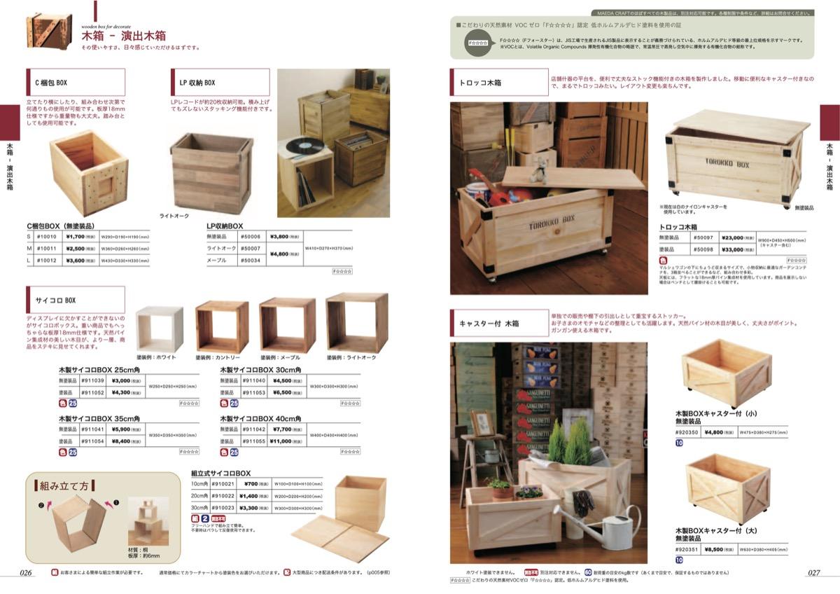 p026-027 木箱-演出木箱