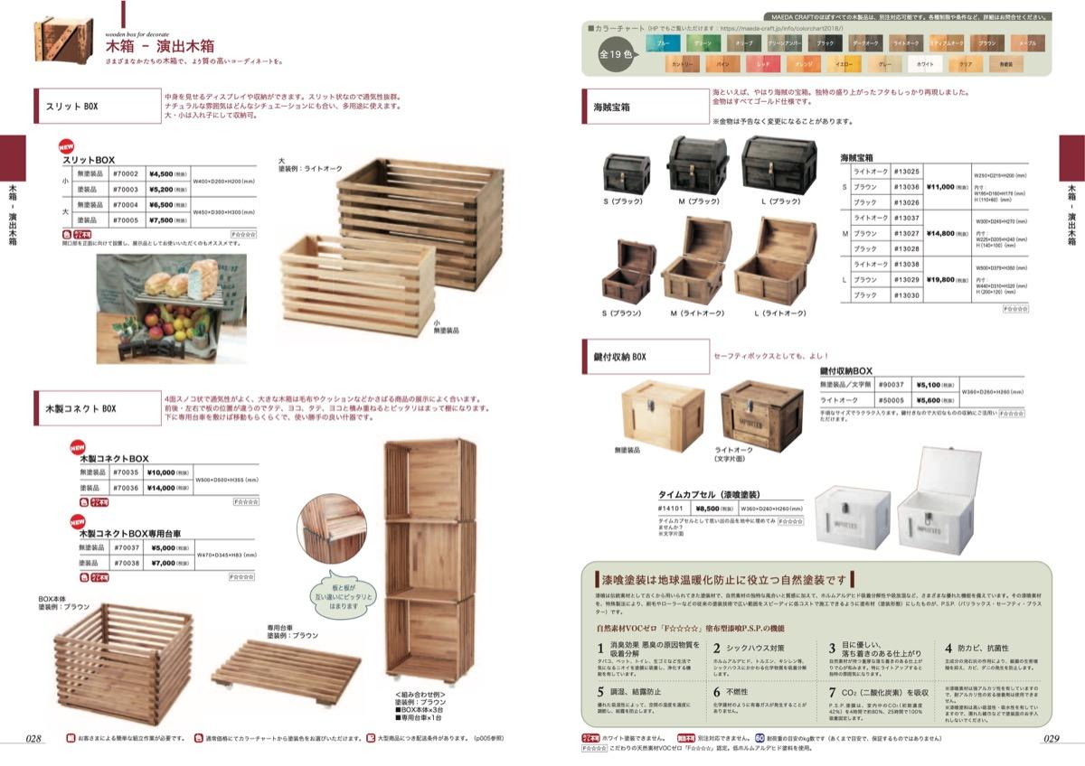 p028-029 木箱-演出木箱