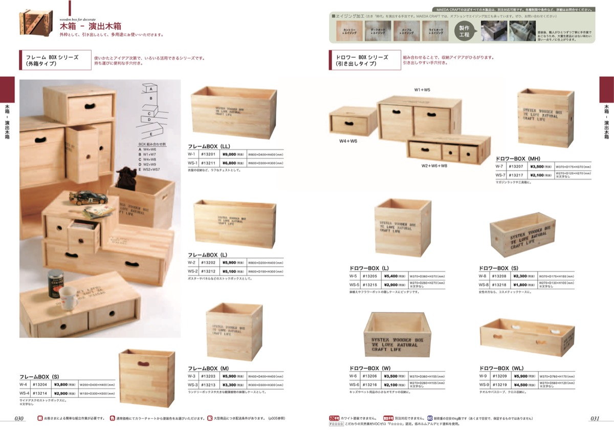 p030-031 木箱-演出木箱