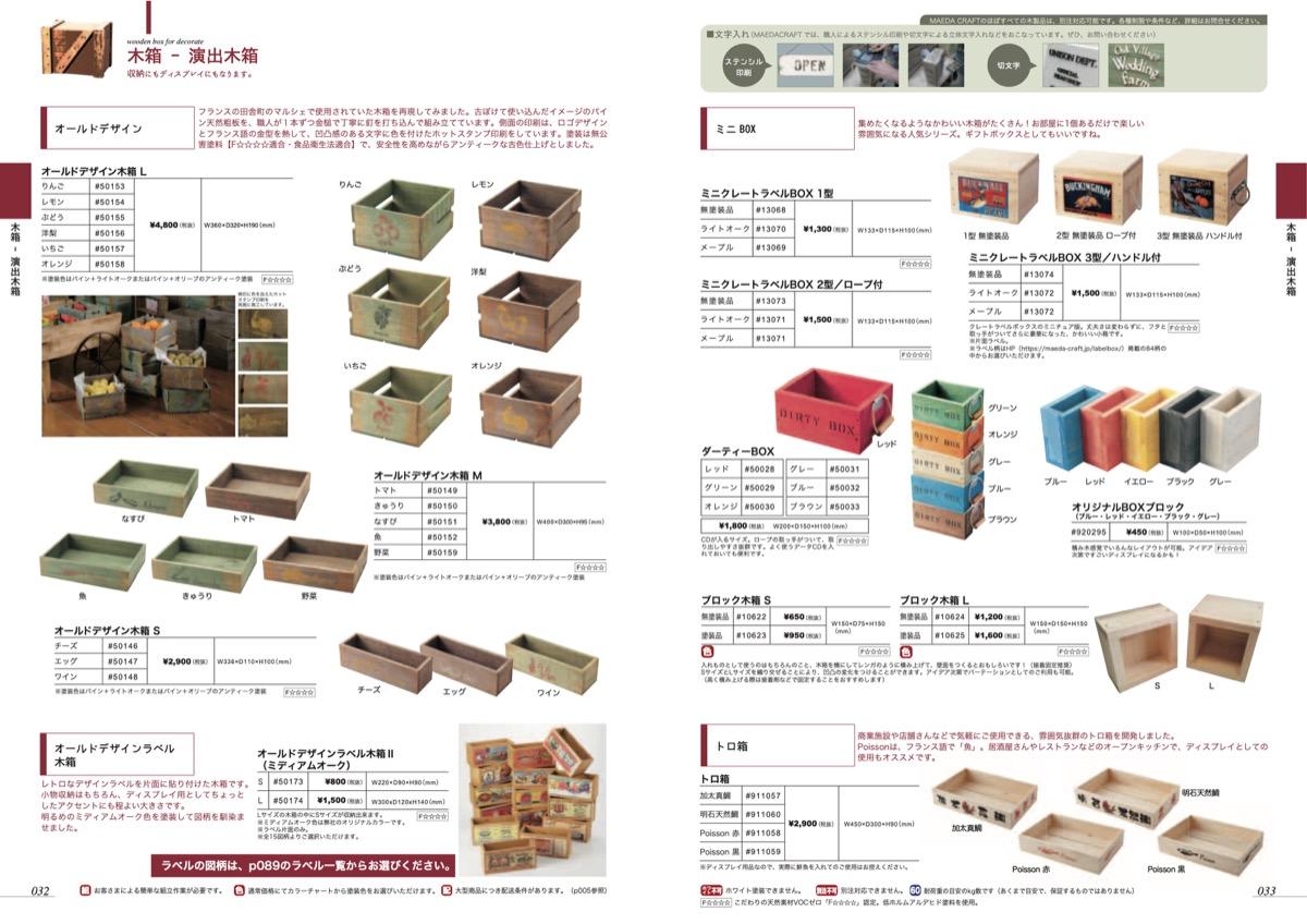 p032-033 木箱-演出木箱
