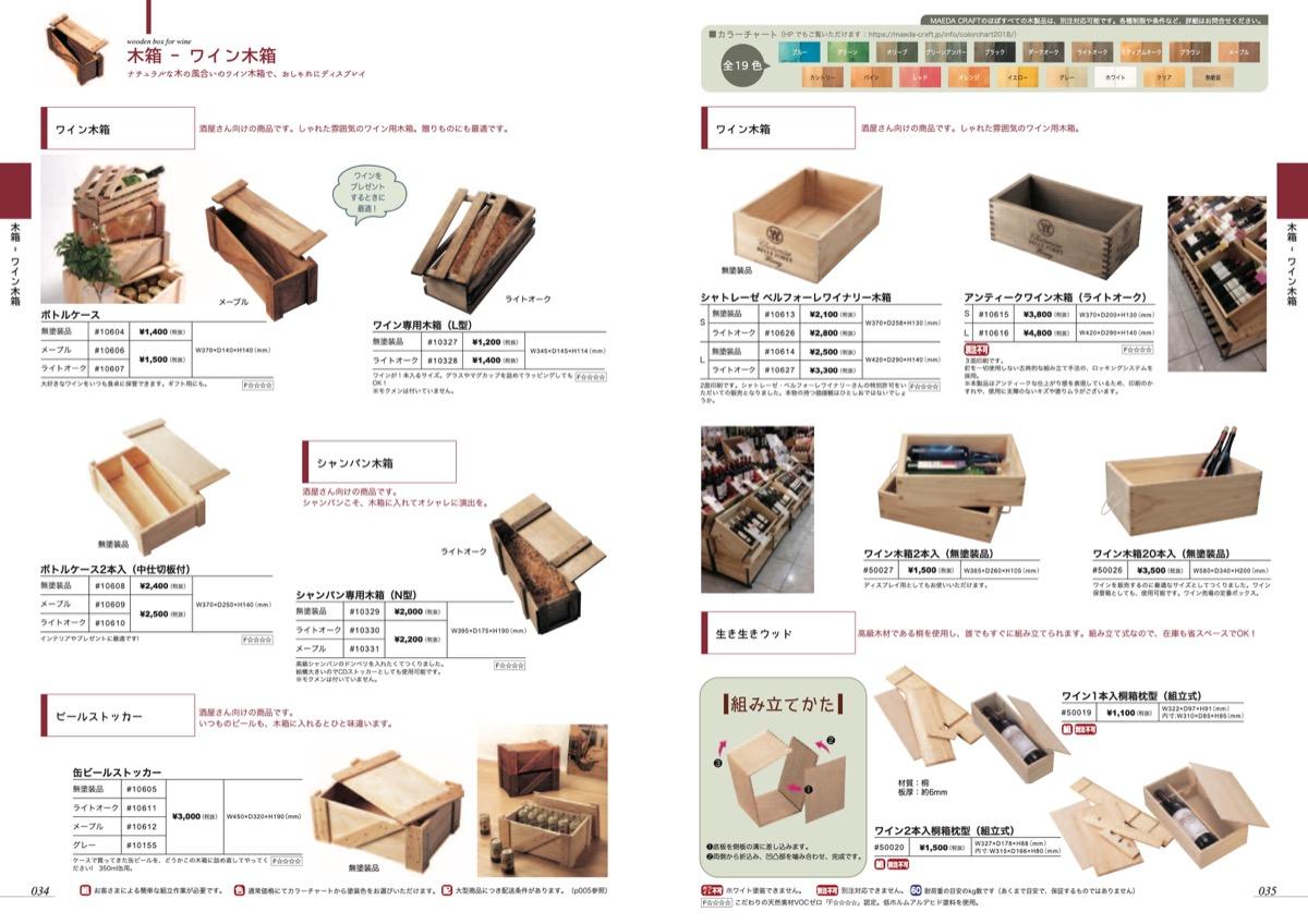 p034-035 木箱-ワイン木箱