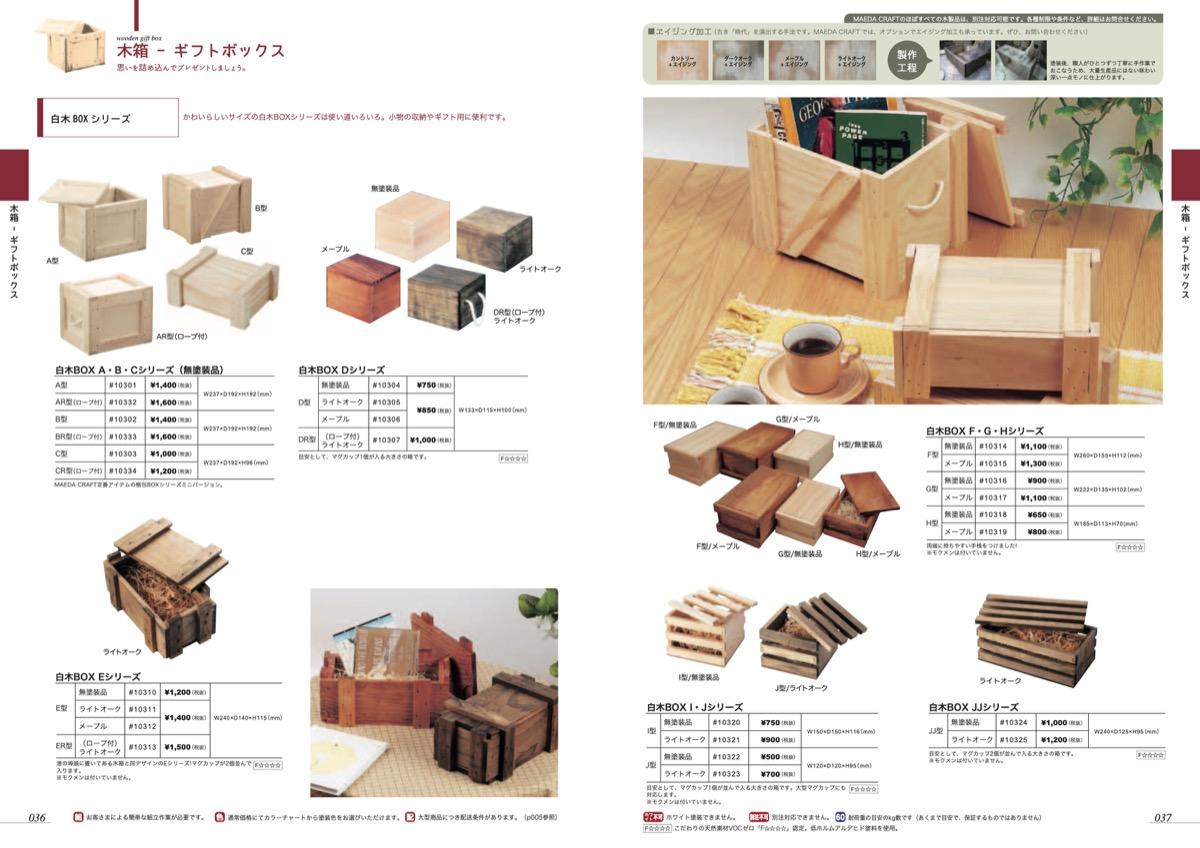p036-037 木箱-ギフトボックス