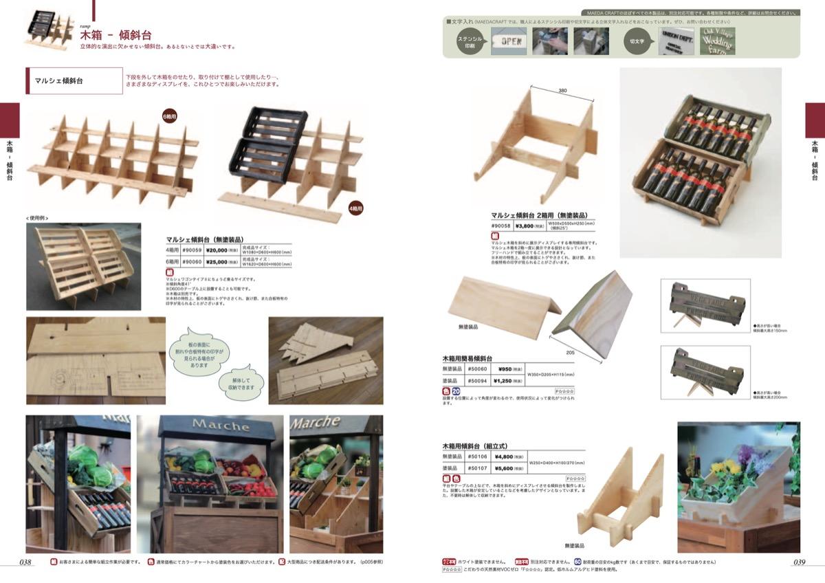 p038-039 木箱-傾斜台
