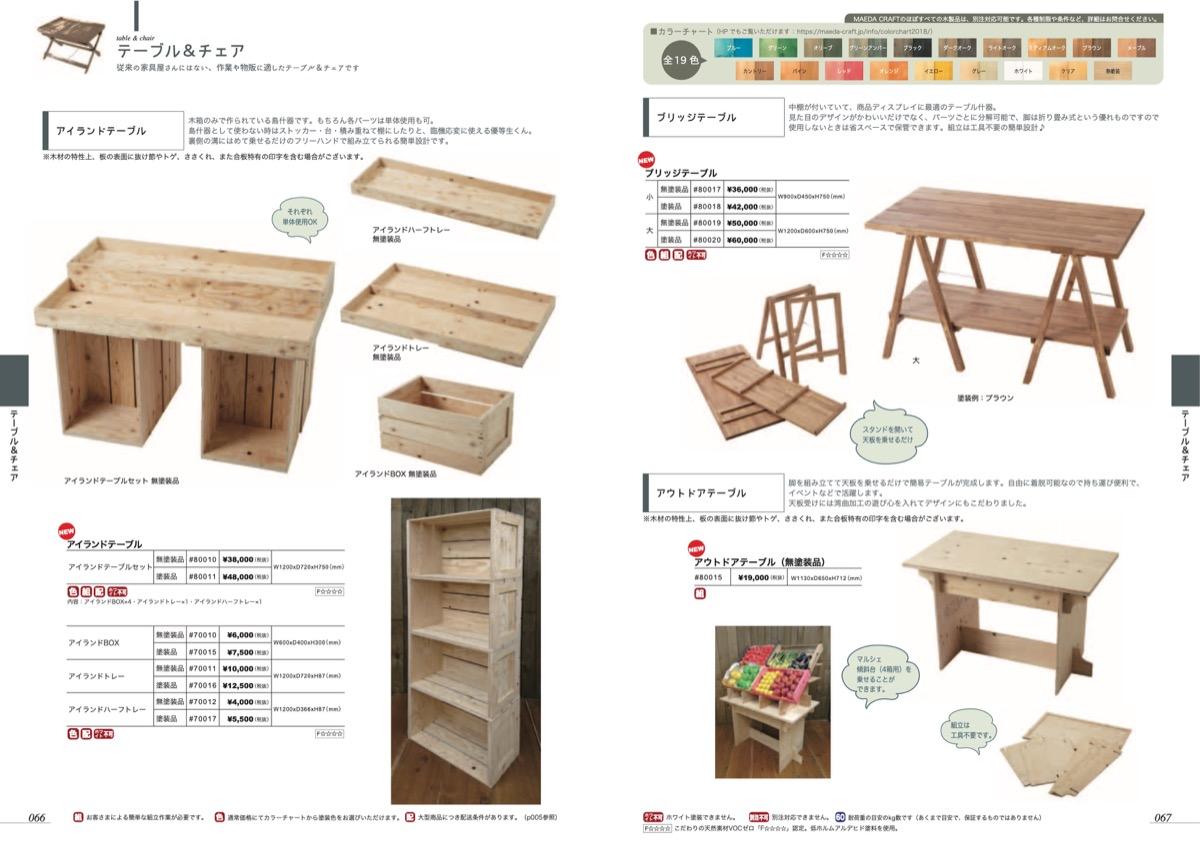 p066-067 テーブル&チェア
