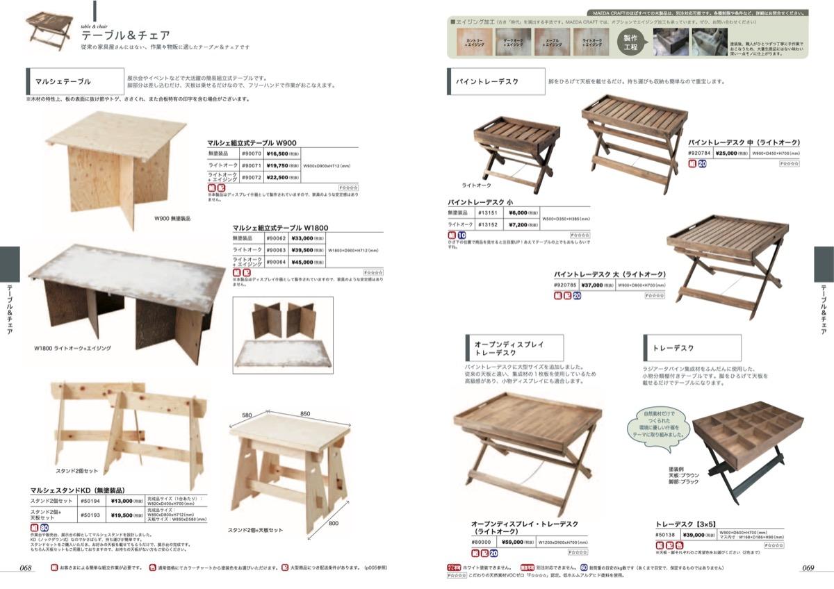 p068-069 テーブル&チェア