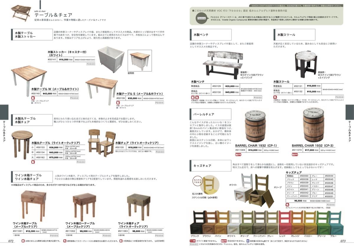 p072-073 テーブル&チェア