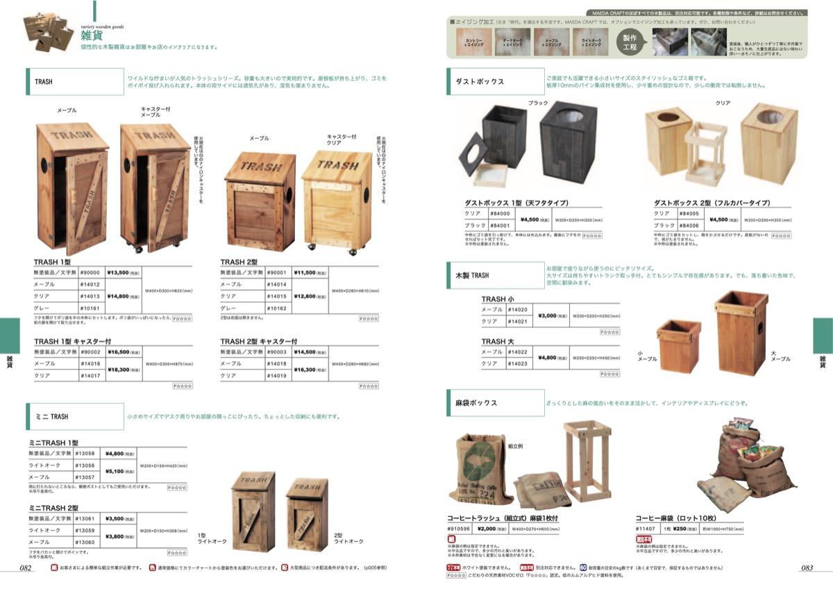 p082-083 雑貨