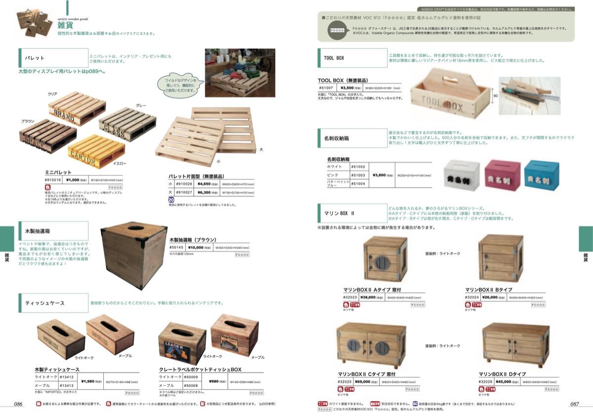 p086-087 雑貨