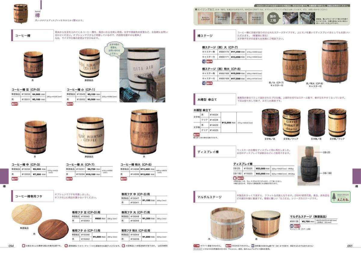 p094-095 樽