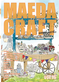 MAEDA CRAFT wood works vol.16