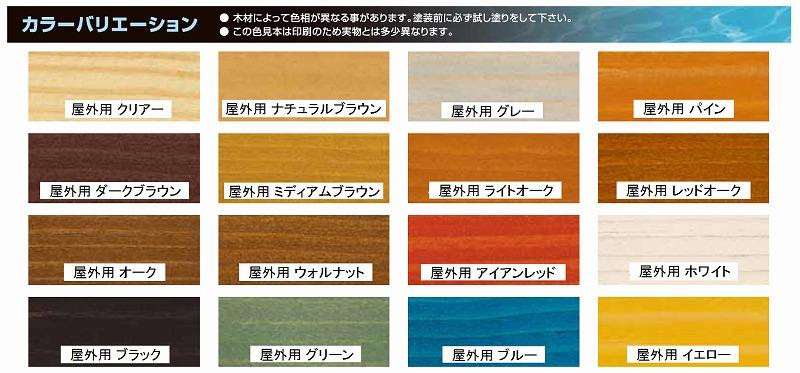 屋外用塗料 カラーバリエーション