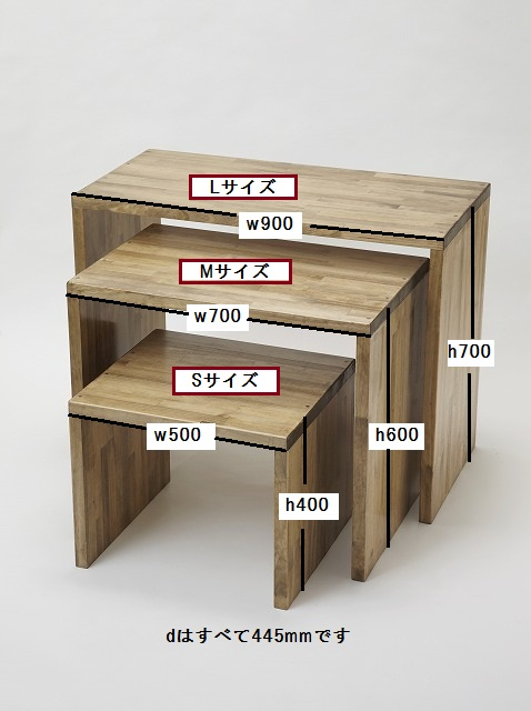 ネストテーブル 各サイズ詳細