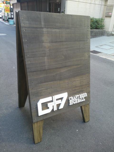 木製A型看板 制作事例 BARのオーダー看板